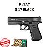 Стартовый пистолет Retay G 17 (черный)