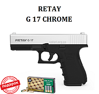 Стартовый пистолет Retay G 17 (хром)