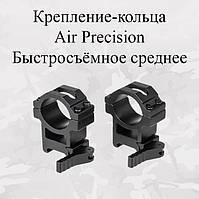 Крепление-кольца Air Precision Быстросъёмное Среднее