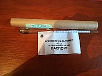 Ареометр - Сахаромер проффесиональный 0-25% - 19 см. АС-3