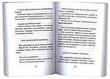 Катехизис святителя Николая Сербского. Вера святых, фото 2