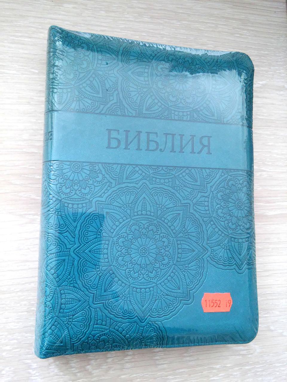 Библия, 15х21 см, бирюзовая с тисненым орнаментом