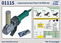 Сварочный аппарат Polys P-1b 500W Solo., Dytron 01115