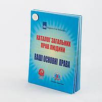 Мини-каталоги