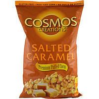 Cosmos Creations, Воздушная кукуруза премиум, соленая карамель, 14 унций (396.9 г)