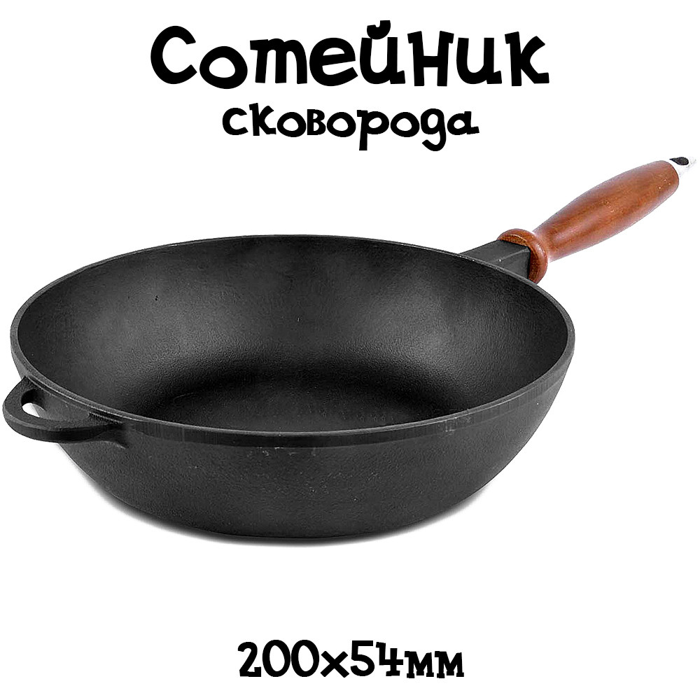 Сковорода сотейник 200х54 (чугунная, с деревянной ручкой Ситон)