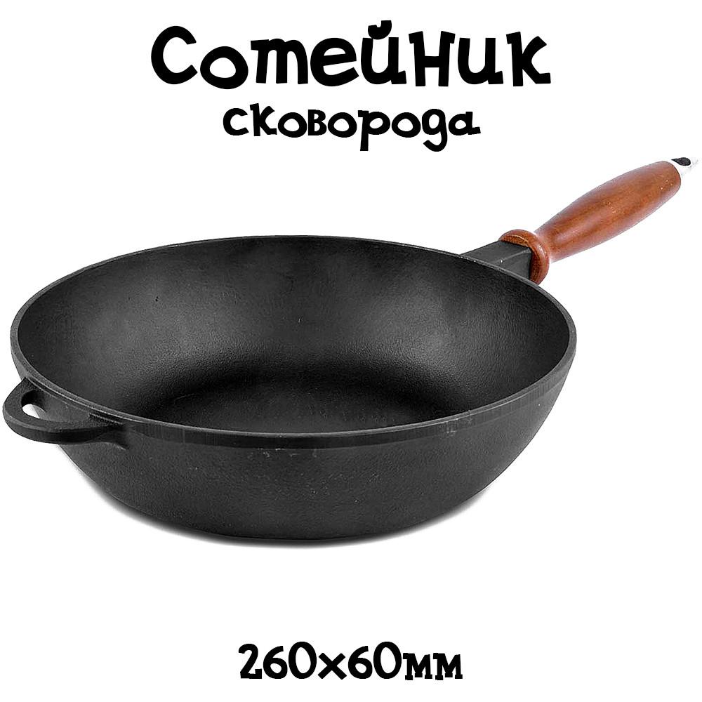 Сковорода сотейник 260х60 (чугунная, с деревянной ручкой Ситон)