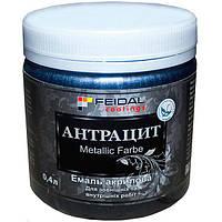 Эмаль Feidal Metallic Effect Антрацит 400 мл