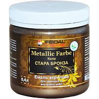 Эмаль Feidal Metallic Effect Старая бронза 400 мл