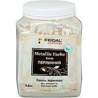 Эмаль Feidal Metallic Effect Жемчуг 800 мл