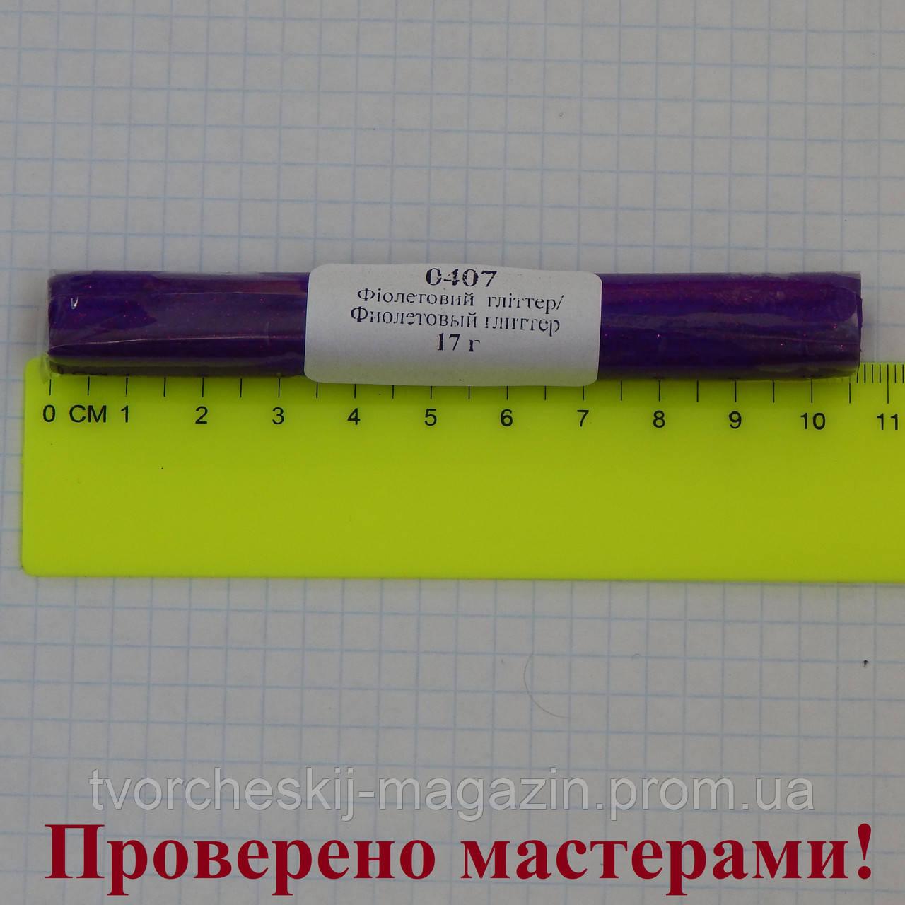 Полимерная глина LEMA (Лема), цвет фиолетовый глиттер , 17 г.