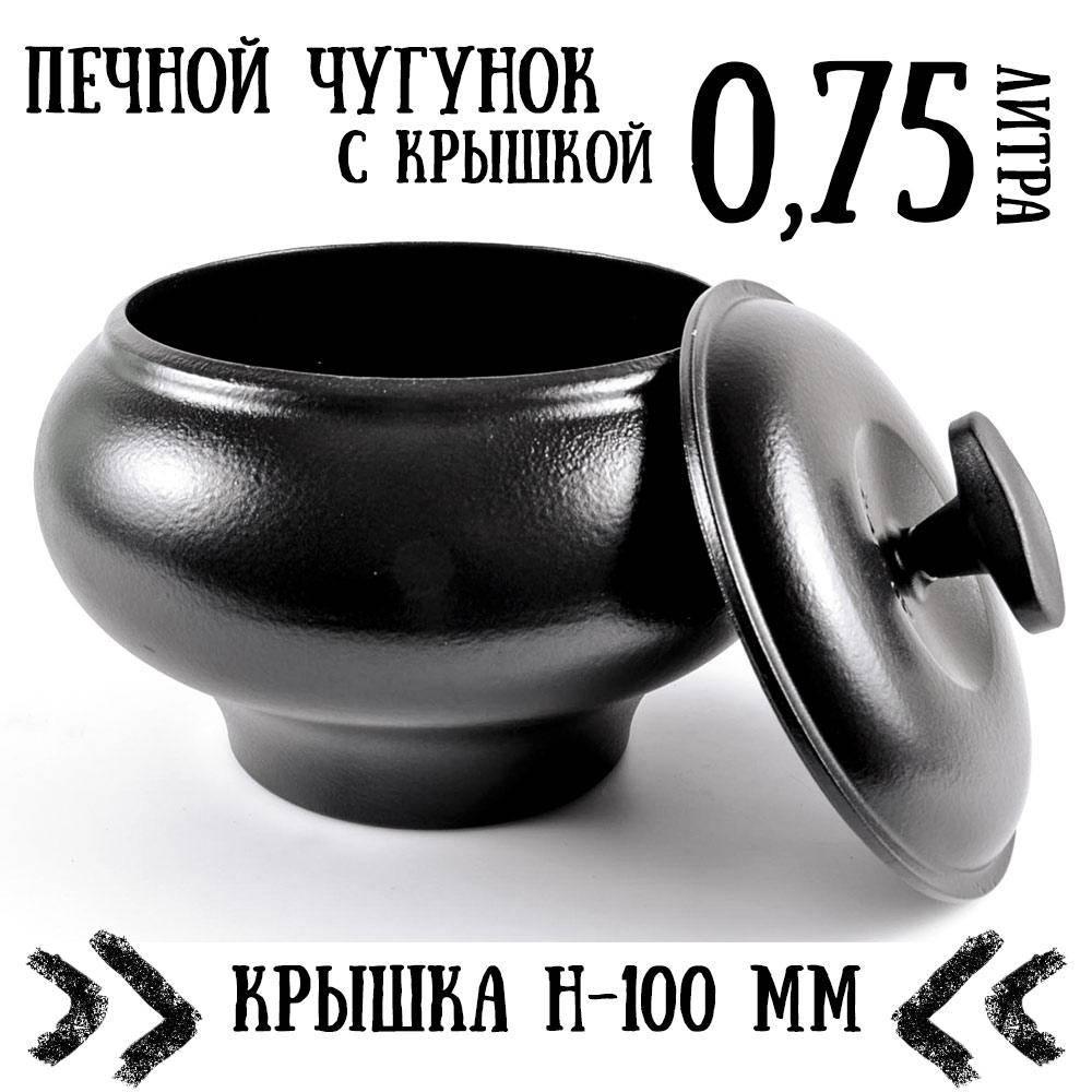 Печной чугунок с крышкой 0,75 литра (чугунная посуда Ситон)