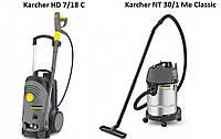 "Комплект оборудование для мойки ""Супер"" Karcher HD 7/18 + Karcher NT 30/1"