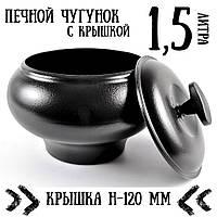 Печной чугунок с крышкой 1,5 литра (чугунная посуда Ситон)