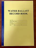 Журнал судовой Water Ballast Record Book
