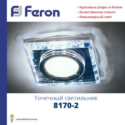 Точечный светильник Feron 8170-2 MR16 с LED подсветкой