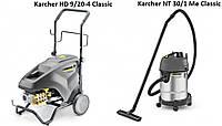 "Комплект оборудование для мойки ""Супер Плюс"" Karcher HD 9/20 + Karcher NT 30/1"