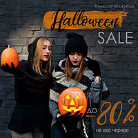 Halloween распродажа до -80%