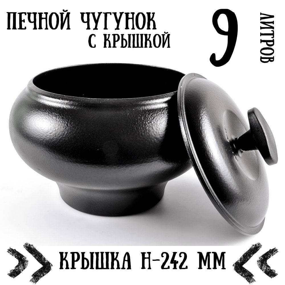 Печной чугунок с крышкой 9 литров (чугунная посуда Ситон)