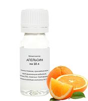 Ароматизатор «Апельсин» на 10 литров