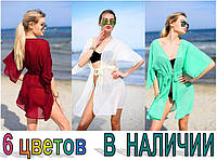 """Пляжная туника """"Морской бриз"""" короткая 42-44, электрик"""