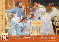 """Православный календарь на 2018 год """"Любовь и согласие"""". Перекидной"""