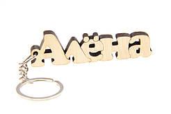 """Брелок для ключей деревянный резной """"Алёна"""""""