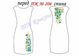 ПЖ-206. Заготовка платья-вышиванки