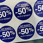 Печать круглых наклеек