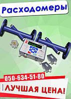 Вихревой Расходомер ТИРЭС купить. Расходомеры цена от 200$. Звоните 050) 634-51-80