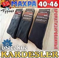 """Ароматизированные мужские носки с махрой  """"KARDESLER"""" Турция 40-46 размер НМЗ-0404260"""