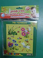 """Мякі пазли із завданнями Vladi Toys """"На галявині. Рівень1"""" 1101-03"""