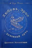 Друнвало Мельхиседек Любовь, Эрос и духовный путь