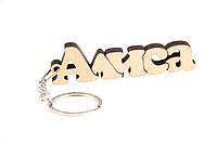 """Брелок для ключей деревянный резной  """"Алиса"""""""