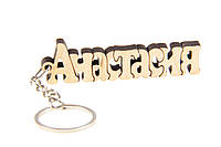 """Брелок для ключей деревянный резной """"Анастасия"""""""