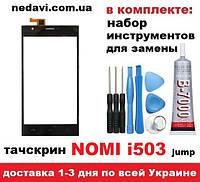 Сенсорный экран тачскрин для Nomi i503 Jump Чёрный