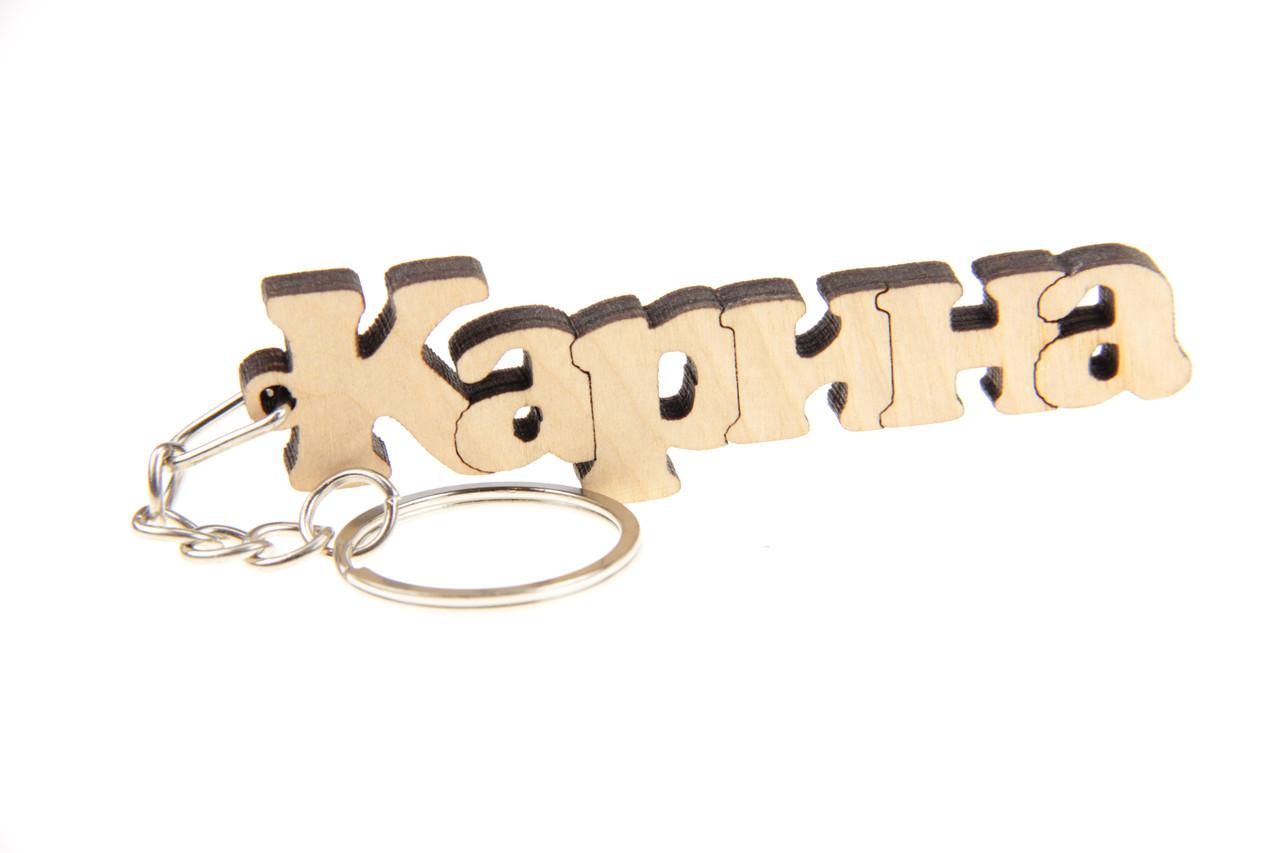 """Брелок именной  """"Карина"""" деревянный резной"""