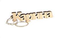 """Брелок для ключей деревянный резной  """"Карина"""""""