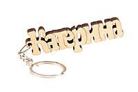 """Брелок для ключей деревянный резной  """"Катерина"""""""