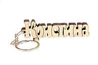 """Брелок для ключей деревянный резной  """"Кристина"""""""