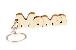 """Брелок для ключей деревянный резной  """"Мама"""""""