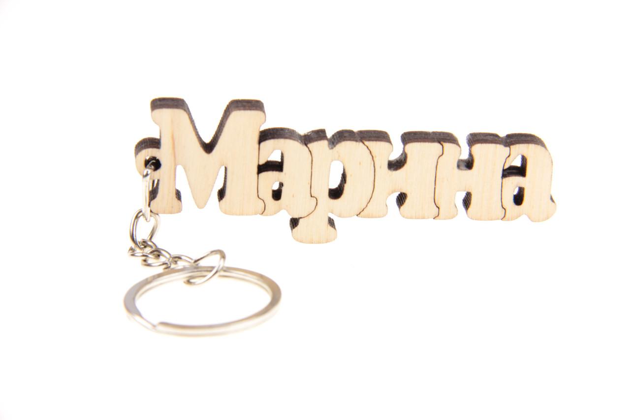 """Брелок именной  """"Марина"""" деревянный резной"""
