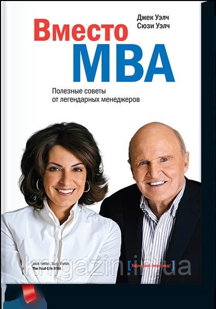 Уэлч, Уэлч: Вместо MBA. Полезные советы от легендарных менеджеров