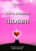 Гэри Чепмен Пять языков любви