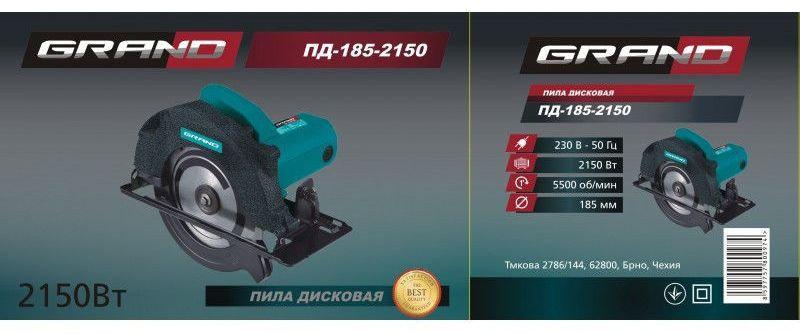 Электропила дисковая Grand ПД-185/2150