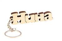 """Брелок для ключей деревянный резной  """"Нина"""""""