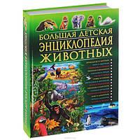 Как появились детские энциклопедии