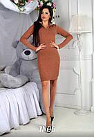 Повседневное удобное платье облегающего силуэта