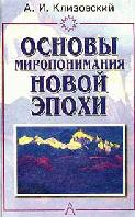 А. Клизовский Основы миропонимания новой эпохи