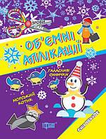 Аппликации из кружочков (снеговичок) 3+